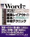 [表紙]Wordで実践! 編集レイアウトの基本と本格テクニック