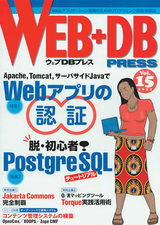 [表紙]WEB+DB PRESS Vol.15
