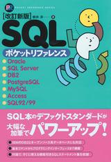 [表紙]改訂新版 SQL ポケットリファレンス