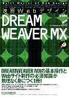 [表紙]速習Webデザイン DREAMWEAVER MX