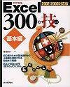 [表紙]Excel 300の技 [基本編] −2002/2000対応版−