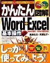 [表紙]かんたん図解 Word+Excel 基本操作 Word2002/Excel2002対応