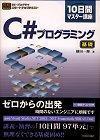 [表紙]SE・プログラマ スタートアップテキスト 10日間マスター講座 C#プログラミング 【基礎】