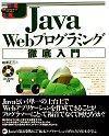 [表紙]Java Webプログラミング徹底入門