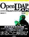 [表紙]OpenLDAP入門−オープンソースではじめるディレクトリサービス