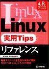 [表紙]Linux実用Tipsリファレンス