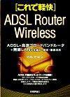 [表紙][これで軽快] ADSL+高速ブロードバンドルーター+無線LAN 仕組み・設定・徹底活用