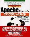 [表紙]WebエンジニアのためのApacheモジュール プログラミングガイド