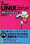 [表紙]改訂新版 UNIXコマンド ポケットリファレンス ビギナー編
