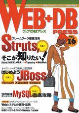[表紙]WEB+DB PRESS Vol.16