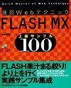 [表紙]速習Webテクニック FLASH MX 上級サンプル100