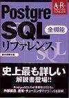 [表紙]PostgreSQL 全機能リファレンス