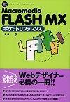 [表紙]Macromedia FLASH MX ポケットリファレンス