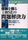 [表紙]信頼を得る 上級SEの問題解決力−SEが直面する33の問題シーン−