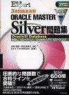[表紙]3週間徹底演習 ORACLE MASTER Silver Oracle 9i Database 問題集