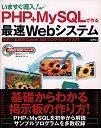 [表紙]いますぐ導入!PHP+MySQLで作る最速Webシステム