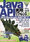 [表紙]Java API実用リファレンス Vol.3 JFC/Swing&AWT編 Part.1