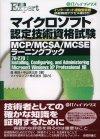 [表紙]マイクロソフト認定技術資格試験 MCP/MCSA/MCSEラーニングブック70-270