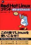 [表紙]Red Hat Linux コマンド ポケットリファレンス