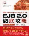 [表紙]BEA WebLogic Server 8.1J EJB2.0 徹底攻略
