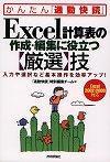 [表紙]Excel計算表の作成・編集に役立つ【厳選】技