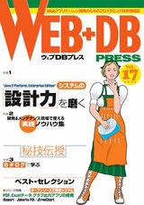 [表紙]WEB+DB PRESS Vol.17
