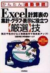 [表紙]Excel計算表の集計・グラフ・表示に役立つ【厳選】技