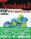 [表紙]Adobe Acrobat6.0 PDF テクニカルマニュアル