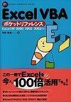 [表紙]Excel VBA ポケットリファレンス