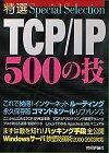 [表紙]特選 TCP/IP 500の技