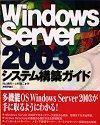 [表紙]Windows Server 2003 システム構築ガイド