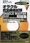 [表紙]オラクル認定資格試験 ORACLE MASTER Gold Oracle 9i Database 問題集