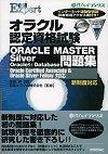 [表紙]オラクル認定資格試験 ORACLE MASTER Silver Oracle 9i Database 問題集