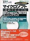 [表紙]マイクロソフト認定技術資格試験 MCP/MCSA/MCSE ラーニングブック 70-291