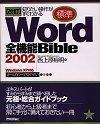 [表紙]知りたい操作がすぐわかる 改訂[標準] Word2002 全機能Bible