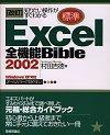 [表紙]知りたい操作がすぐわかる 改訂[標準] Excel2002 全機能Bible