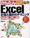 [表紙]かんたん図解 Excel 計算と集計のテクニック [Excel2003/2002/2000対応]