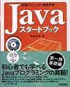 [表紙]Javaスタートブック〜基礎からしっかり徹底学習〜