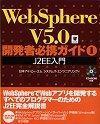 [表紙]Web Sphere V 5.0 開発者必携ガイド1 J2EE入門
