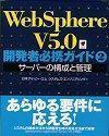 [表紙]Web Sphere V 5.0 開発者必携ガイド2 サーバーの構成と管理