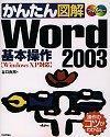 [表紙]かんたん図解 Word2003 基本操作