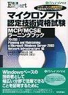 [表紙]マイクロソフト認定技術資格試験 MCP/MCSEラーニングブック70-293