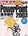 [表紙]かんたん図解 PowerPoint2003 基本操作