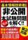 緊急出版!基本情報技術者試験『非公開』本試験問題を解く!!