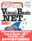 かんたんプログラミング Visual Basic .NET [基礎編]