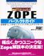 Webアプリケーションサーバ ZOPEパーフェクトガイド