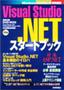 [表紙]Visual Studio .NET<wbr/>スタートブック