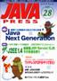 [表紙]JAVA PRESS Vol.28