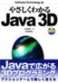 [表紙]やさしくわかる<wbr/>Java 3D