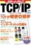 スタートアップ TCP/IP